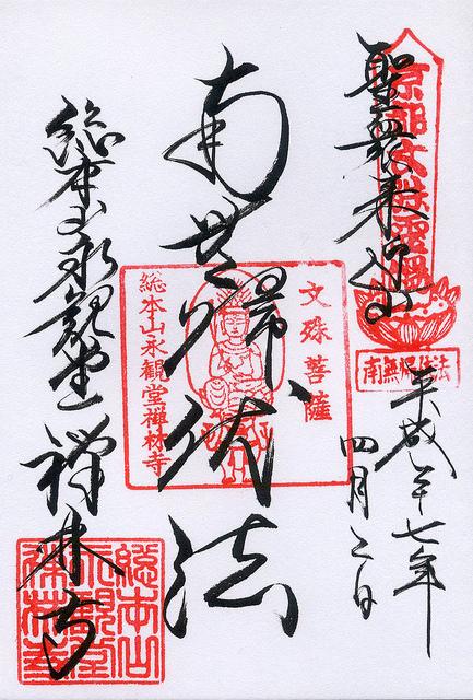 御朱印 文殊菩薩 南無帰依法/永観堂 禅林寺(Eikando, Zenrin-ji Temple / Kyoto City) 2015/04/02