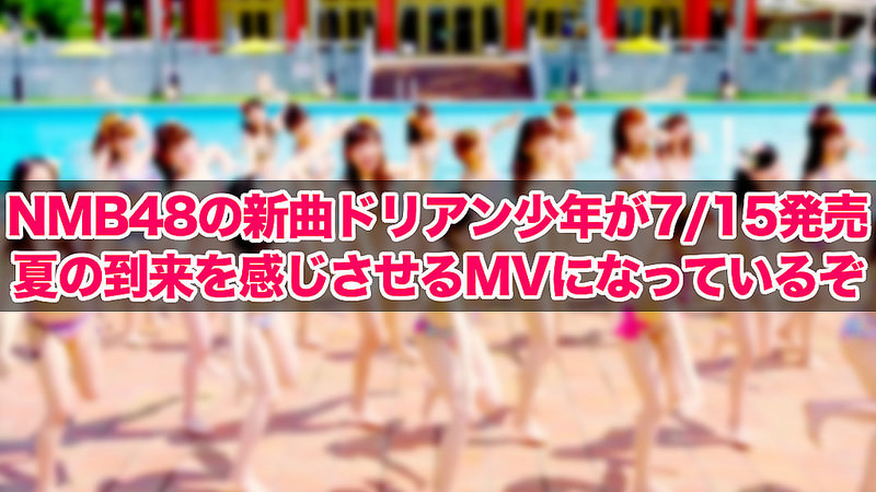 NMB48の新曲ドリアン少年が7/15発売