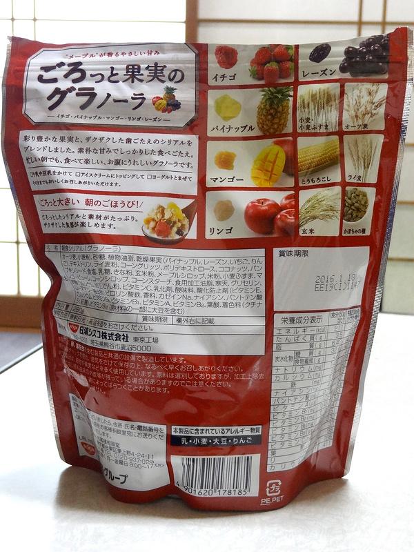 ごろっと果実のグラノーラ(2)