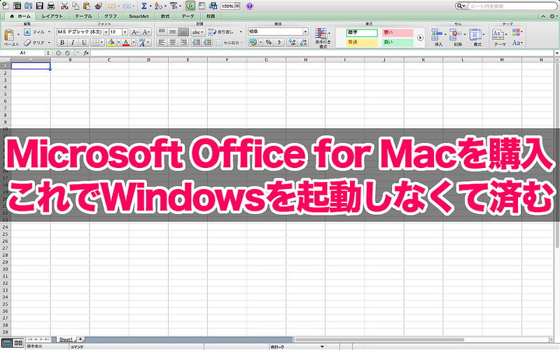 Microsoft Office for Macを購入