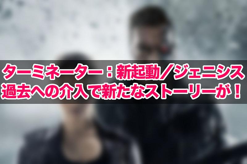 ターミネーター:新起動/ジェニシス