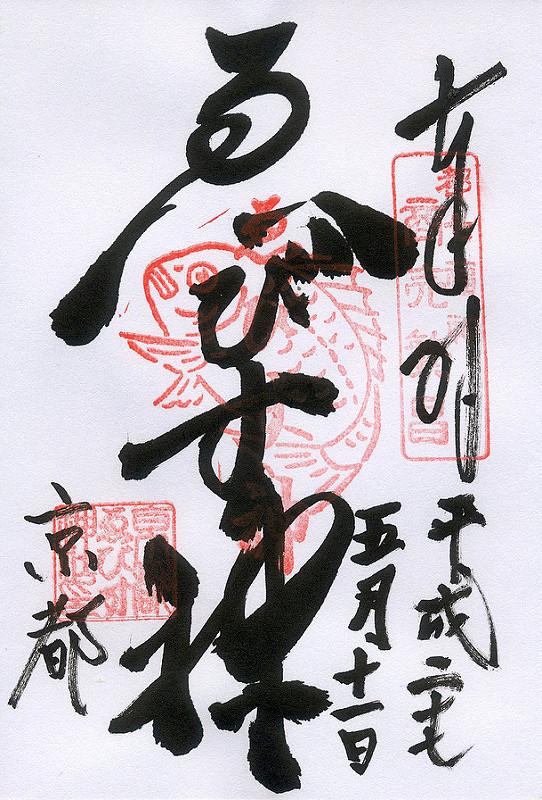 御朱印 都七福神 ゑびす神/京都ゑびす神社(Kyoto Ebisu-jinja Shrine / Kyoto City) 2015/05/11