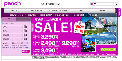 Peach『夏のPeach先取りSALE!』