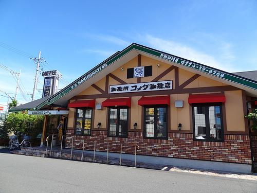 珈琲所 コメダ珈琲店 京都宇治店