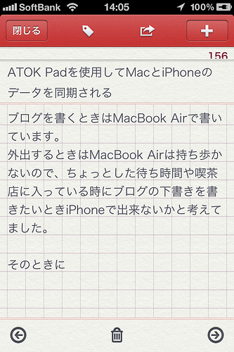 ATOK Pad(iPhone)