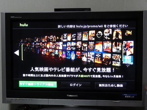 WiiでHuluが見られるようになった