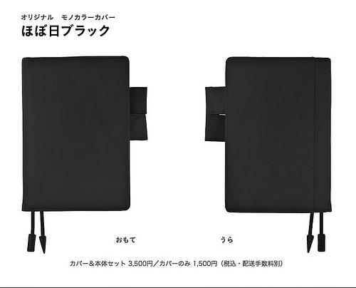 2013年版 ほぼ日手帳