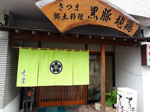 色彩料理 青葉(営業日)
