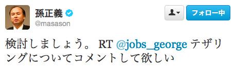 SoftBank のiPhone5 テザリング検討