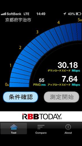 コメダ 京都宇治店でLTEが30Mbps出た