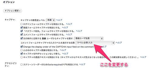 SI CAPTCHA Anti-Spam 設定変更