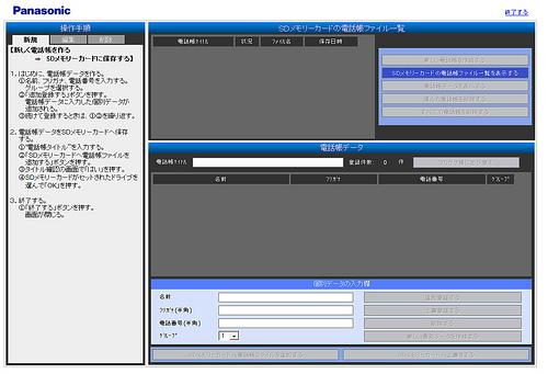 電話帳編集ソフト