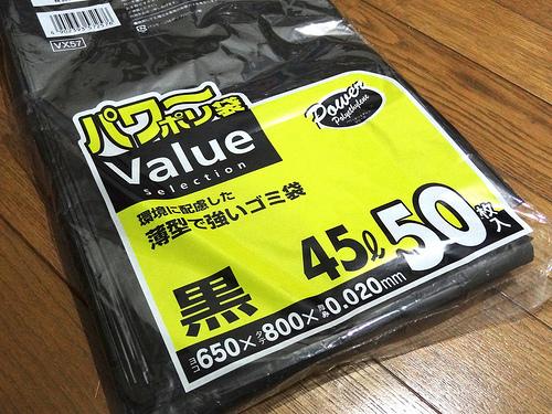 黒色のゴミ袋