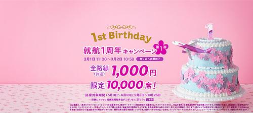 Peach就航1周年で1000円