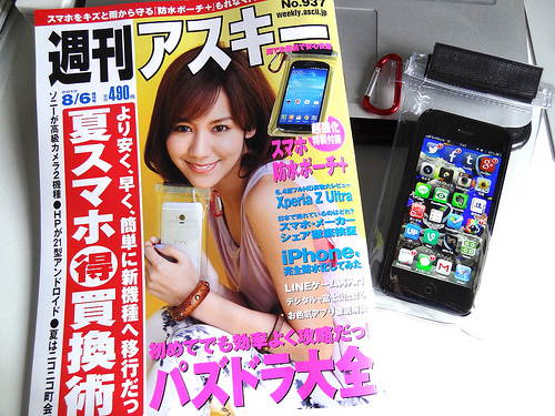 週刊アスキー スマホ防水ポーチ+(2013)