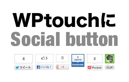 WPtouchにソーシャルボタン