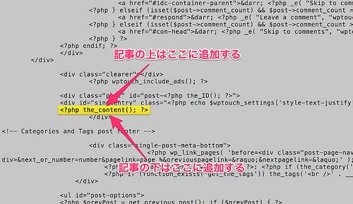 WPtouchにコードを追加