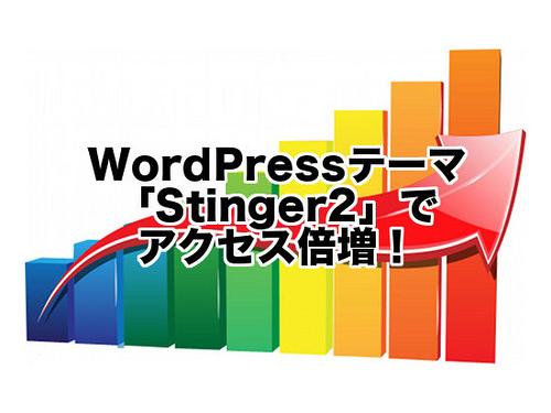 Stinger2 グラフ