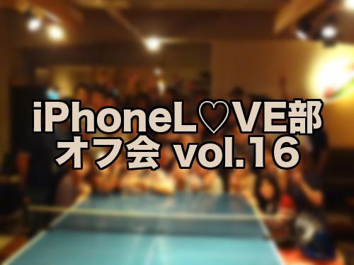 iPhoneL♡VE部 オフ会 vol.16